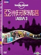 Lonely planet:Best In Asia 3 (DVD) (Hong Kong Version)