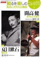 watakushi no kodawari jimbutsuden 2007 6 kara 7 gatsu enueichike  shiru o tanoshimu NHK 61891 72