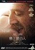 Mon roi (2015) (DVD) (Hong Kong Version)