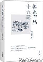 Lu Xun Zuo Pin Shi Wu Jiang