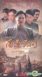 Road To Heaven (DVD) (End) (China Version)