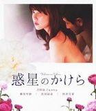 Hoshi no kakera (Blu-ray) (Japan Version)