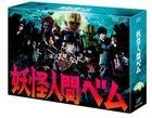 Yokai Ningen Bem DVD Box (DVD) (Japan Version)