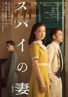 Wife of a Spy (DVD) (Japan Version)
