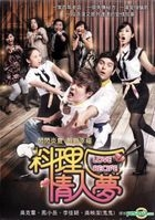 Love Recipe (DVD) (Part I) (To Be Continued) (Taiwan Version)