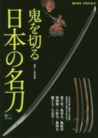 Oni wo Kiru Nihon no Meitou