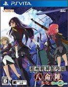 Soushuu Senshinkan Gakuen Hachimyoujin Ten no Toki (Normal Edition) (Japan Version)
