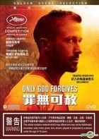 Only God Forgives (2013) (VCD) (Hong Kong Version)
