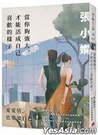 Dang Ni Gou Qiang Da , Cai Neng Huo Cheng Zi Ji Xi Huan De Yang Zi