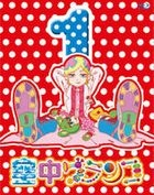 Kuchu Buranko (Blu-ray) (Vol.1) (Japan Version)