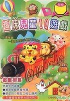 Qu Wei Er Tong IQ You Xi (Traditional Chinese Version)