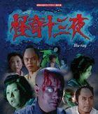 Kaiki Jusanya (Showa no Meisaku Library 91) (Blu-ray) (Japan Version)