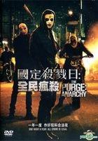 The Purge: Anarchy (2014) (DVD) (Hong Kong Version)