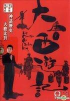 The Master Of Monkey King (DVD) (End) (TVB Program)