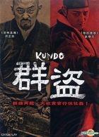 Kundo: Age of the Rampant (DVD) (Taiwan Version)