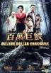 Million Dollar Crocodile (2012) (DVD) (English Subtitled) (Malaysia Version)