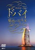 Shin Forest DVD Miwaku no Kinmirai Arabian Resort  (DVD)(Japan Version)