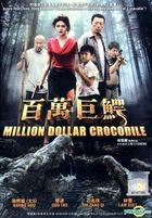百万巨鳄 (2012) (DVD) (马来西亚版)