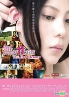 The Ear Cleaner (DVD) (English Subtitled) (Hong Kong Version)