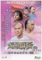 Dynasty II (1980) (DVD) (Ep. 12-21) (End) (Digitally Remastered) (ATV Drama) (Hong Kong Version)