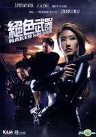 Naked Soldier (2012) (DVD) (Hong Kong Version)