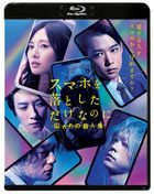 Stolen Identity 2 (Blu-ray) (Normal Edition) (Japan Version)