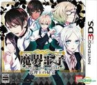 Devils And Realist Dairioh no Hihou (3DS) (Normal Edition) (Japan Version)