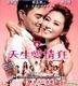 Natural Born Lovers (2012) (VCD) (Hong Kong Version)