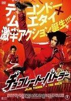 The Kick (DVD) (Japan Version)