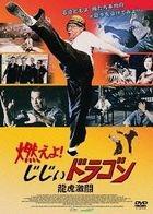 Gallants (Blu-ray+DVD) (First Press Limited Edition) (Japan Version)