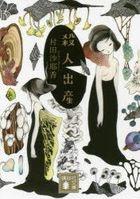 Satsujin Shussan