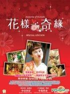 Memories Of Matsuko (DVD) (English Subtitled) (Hong Kong Version)