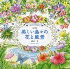 Flowers and Scenery on Beautiful Islands (Coloring Book)
