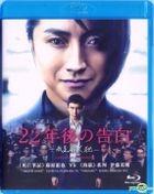 Memoirs of a Murderer (2017) (Blu-ray) (English Subtitled) (Hong Kong Version)