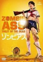 Zombie Ass (DVD) (Japan Version)