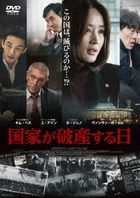 Default (DVD) (Japan Version)