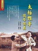 Tai Ji Tui Shou Ji Ji Chuan Zhen