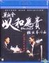 黑社會2 以和為貴 (2006) (Blu-ray) (香港版)