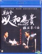 黑社会2 以和为贵 (2006) (Blu-ray) (单碟版) (香港版)