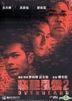 竊聽風雲2 (2011) (DVD) (香港版)