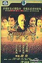 Han Wu Da Di (Part II) (Vol.31-64) (End) (China Version)