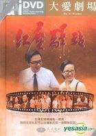 Hong Chen Yi Zhan (DVD) (End) (Taiwan Version)