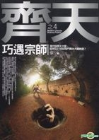 Modern Chinese Science Fiction 4