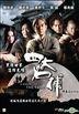 The Four (2012) (DVD) (Hong Kong Version)