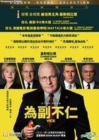 Vice (2018) (Blu-ray) (Hong Kong Version)