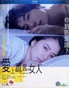 愛上謊言的女人 (2018) (Blu-ray) (香港版)