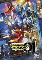 Kamen Rider Zero-One Vol.8 (Japan Version)