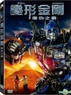 Transformers: Revenge of the Fallen (2009) (DVD) (Single Disc Edition) (Taiwan Version)