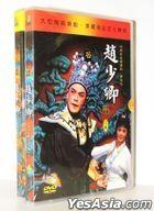 Chaozhou Opera: Zhao Shao Qing (DVD) (4 Disc Edition) (China Version)