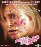 Tully (2018) (Blu-ray) (Hong Kong Version)